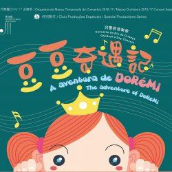 0321_兒童節音樂會_poster-01(small)